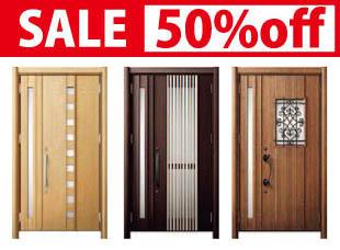 玄関ドア50%OFFのイメージ