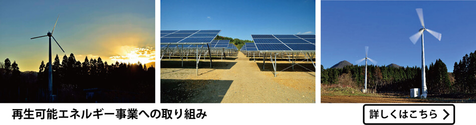 再生可能エネルギー事業への取り組み