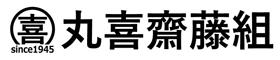 丸喜齋藤組